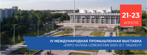 The Fourth International Industrial Exhibition  EXPO-RUSSIA UZBEKISTAN 2021»